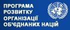 Програма розвитк ООН